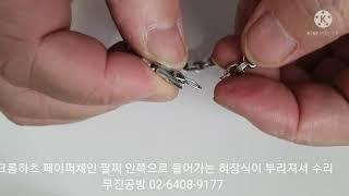 크롬하츠 페이퍼체인 팔찌 잠금장치 수리