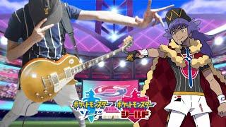 チャンピオン・ダンデ戦BGM ギターアレンジ弾いてみた ポケモン剣盾 Champion Leon Theme Pokemon Sword/Shield【moki Guitar Cover】 moki