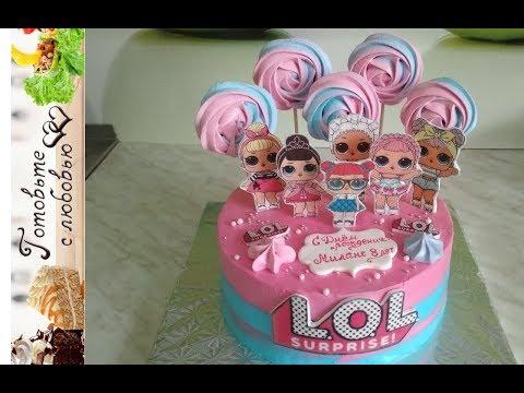 Торт с куклами ЛОЛ  / Cake LOL
