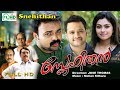 Malayalam full movie | Snehithan | Ft; Kunchackoboban |Preetha vijayakumar others