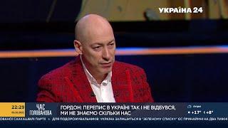 Гордон о скандале с офшорами Зеленского, законе о деолигархизации и двойниках Путина