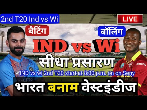 Live Ind Vs Wi 1st T20 Live Score India Vs West Indies Live Cricket Match Highlights Today