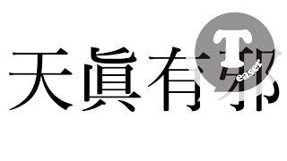 有種成熟,名叫墜落凡塵「13年在北京工體看入伍前的林宥嘉,他那種「已...