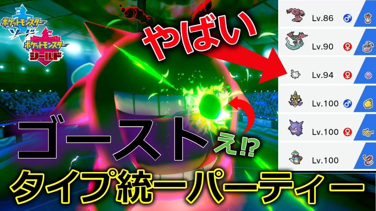 タイプ ゴースト 剣 ポケモン 盾