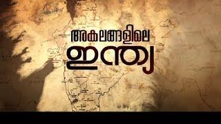 Akalangalile India 21/01/16 Full Episode