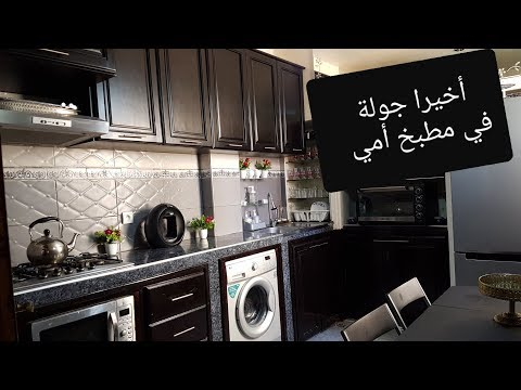 #عندك مطبخ دخلي تشوفي كيفاش تنظميه  | جولة في مطبخ أمي المتواضع................