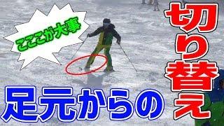 足元から正確に雪面を捉える切り替えトレーニング(低速編)