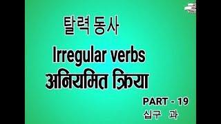 Basic Korean class part - 19 in Nepali