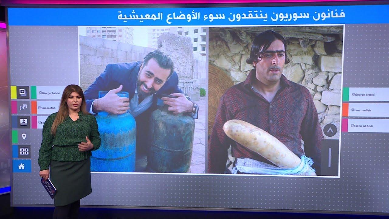 ممثلون سوريون يلامسون معاناة الشعب مع الغلاء في الأسواق بعد انتهيار الليرة  - 17:59-2021 / 2 / 23