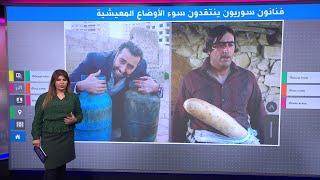 باسم ياخور وفنانون سوريون يتندرون على تدهور مستوى المعيشة وانهيار الليرة السورية
