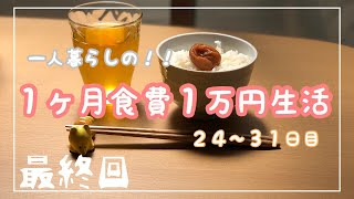 1ヶ月食費1万円生活【最終回】一人暮らしの食費節約/一口コンロ