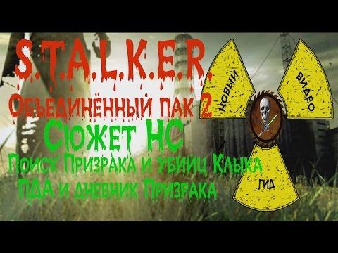 Сталкер ОП 2 Сюжет НС Поиск Призрака и убийц Клыка ПДА и Дневник Призрака