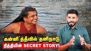 கரீபியன் கடலில் நித்தியின் 'கன்னி'த்தீவு! Untold story | Nithyananada