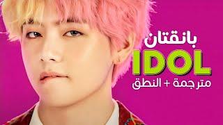 BTS - IDOL / Arabic sub | أغنية بانقتان / مترجمة + النطق