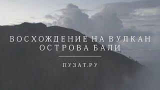 🌋 ВОСХОЖДЕНИЕ НА ВУЛКАН ОСТРОВА БАЛИ - ПУЗАТ.РУ - ОЛИМП 2017