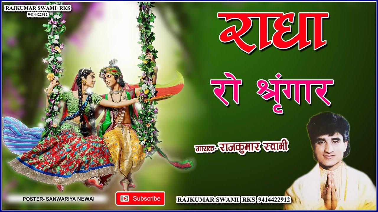 राजकुमार स्वामी राजस्थानी सुपरहिट कथा | बाला चूनड़ी,राधा रो श्रंगार -Bala Chunri | Rajkumar Swami Rks