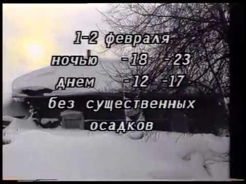 1998. Мегион.  Прогноз погоды на 1-2 февраля