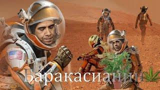 Марсианин пародия на трейлер /анти трейлер / пародия на Белорусианин