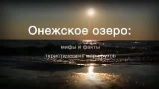 Онежское Озеро Фильм 2017