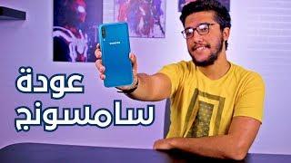 Samsung Galaxy A50 / A30   افضل موبايل متوسط من سامسونج ❗