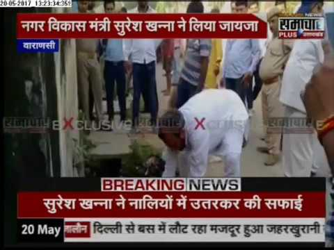 UP Minister Suresh Khanna Surprise Check on Cleanliness of Varanasi