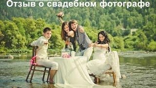Свадебный фотограф Красноярск отзыв | Семен Никифоров