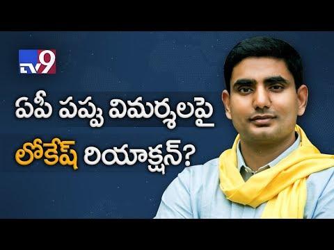 Nara Lokesh On Branding Him As Andhra Pappu ! - TV9 Exclusive