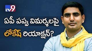Nara Lokesh On Branding Him As Andhra Pappu  - TV9 Exclusive