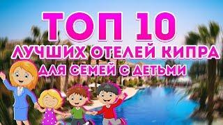 Лучшие отели Кипра для семей с детьми Топ 10