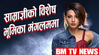साम्राज्ञीको विशेष भूमिमा मंगलममा  || BM TV N...