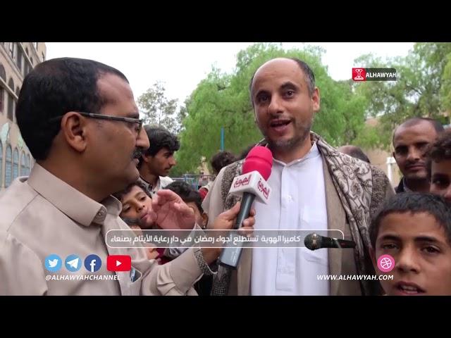كاميرا الهوية| تستطلع أجواء رمضان في دار رعاية الأيتام بصنعاء |ناصر الدبا قناة الهوية