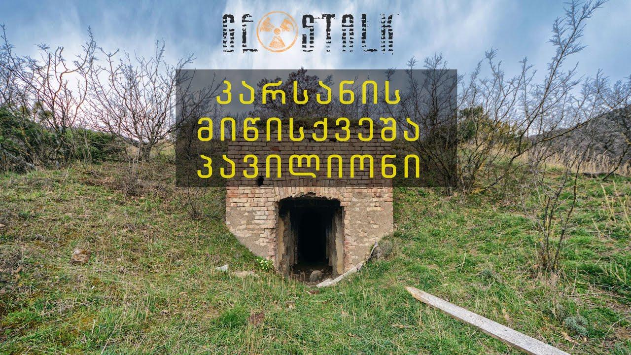 კარსანის მიწისქვეშა პავილიონი | Karsani Undergound Pavilion