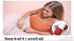 वियाग्रा के बारे में 7 अनजानी बातें   Shocking viagra affects