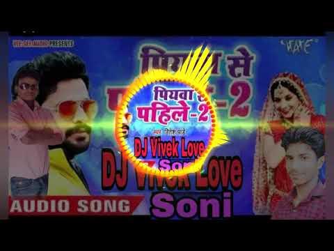 Piyawa Se pahile hamar rahlu 2 ritesh pandey New shong Diwana bhaiya  DJ Song DJ Vivek Love Soni