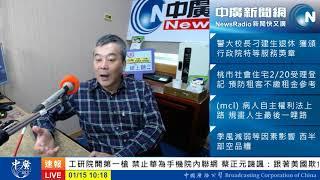 2019 01 15 中廣論壇 董智森時間 回鍋的電火球,好大的官威! 火球 検索動画 4