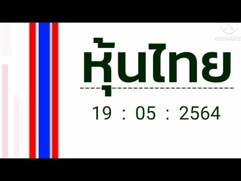 หวยหุ้นไทย วันนี้ ที่ 19 พฤษภาคม 2564 #เน้นๆเด่นบน #หวยหุ้นไทย