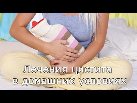 Лечения цистита в домашних условиях