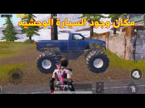 مهمات الاسبوع التالت في ببجي موبايل العربيه المتوحشه Youtube