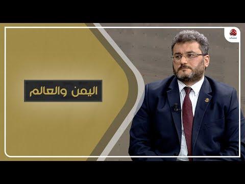 تصعيد حوثي ايراني تجاه السعودية .. ما هي خيارات المملكة للرد؟! | اليمن والعالم