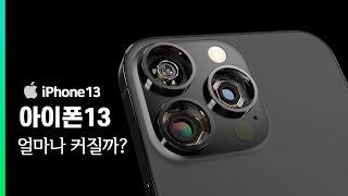 아이폰13 새롭게 바뀐 디자인! 아이폰13 미니 실물 …