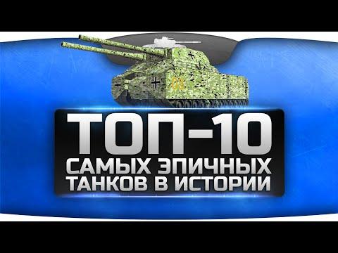 Обзор ТОП-10 самых необычных танков в истории.