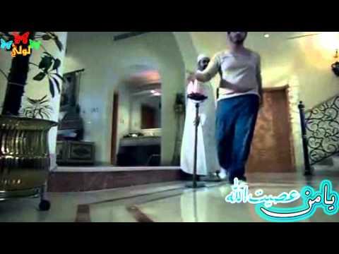 يامن عصيت الله/عبدالله المهداوي., HD  2015🌹