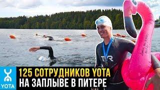 125 сотрудников Yota научились плавать и устроили заплыв в Питере. YOTA ЗАПЛЫВ