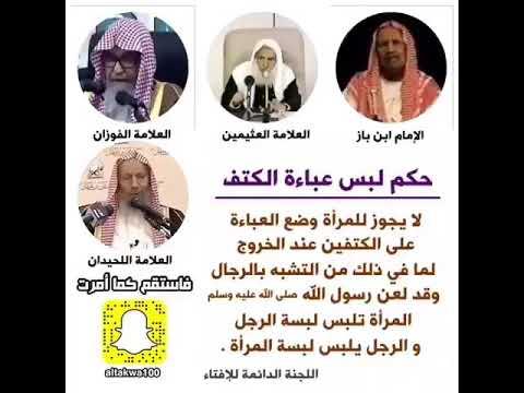 حكم لبس عباءة الكتف للعلماء الكبار Youtube
