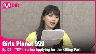 [6회] '존재감 최고 TOP9 1위' 킬링 파트에 도전하는 유리나 #GirlsPlanet999 | Mnet…