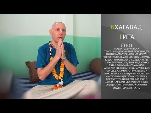 Бхагавад Гита 6.11-23 - Враджендра Кумар прабху