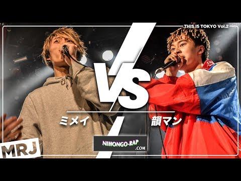 韻マン vs ミメイ 準決勝 | MRJ THIS IS TOKYO vol.2
