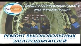 видео Техническое обслуживание и текущий ремонт электродвигателей
