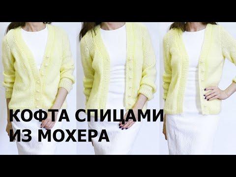 Вязаная кофта спицами для женщин стильная со схемой на пуговицах