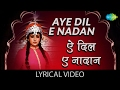 Download Aye Dil E Nadan with lyrics | ए दिल ए नादाँ गाने के बोल | Razia Sultan | Hema Malini/Dharmendra MP3 song and Music Video